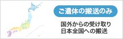 遺体の搬送のみ日本全国への搬送